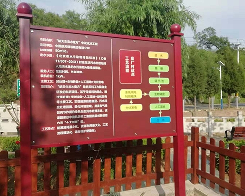Biological turntable at Tanchang Village, Mentougou District, Beijing