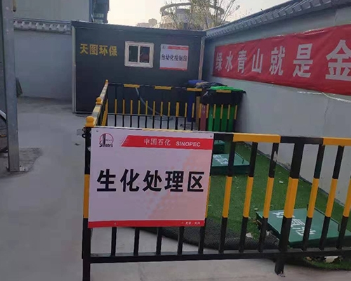 26 sites of domestic sewage treatment project of Beijing gas station